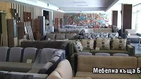БОРОВЕЦ - Мебелна къща - Ямбол