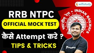 RRB NTPC Official Mock Test | How to Attempt RRB NTPC Mock Test? Tips by Sahil Khandelwal screenshot 1