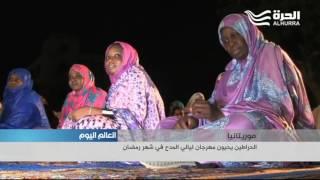 موريتانيا: الحراطين يحيون مهرجان ليالي المدح في شهر رمضان