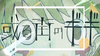Sasakure.uk GIGI in a certain town feat. Hatsune Miku.mp3