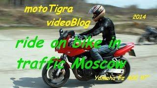 Мото день в Москве. motorcycle traffic Moscow (MotoTigra 1)