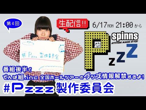 【第4回】#Pzzz製作委員会 【でんぱ組.inc全国ツアーのグッズ紹介も!】