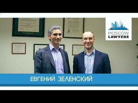 Moscow lawyers 2.0: #36 Евгений Зеленский (Herbert Smith Freehills)