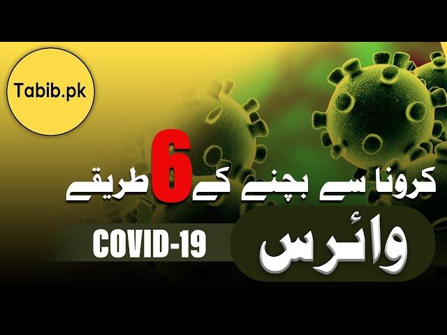 6 Steps to Improve Immune System to Avoid Corona Virus in Urdu by Amina Bangash - Tabib.pk