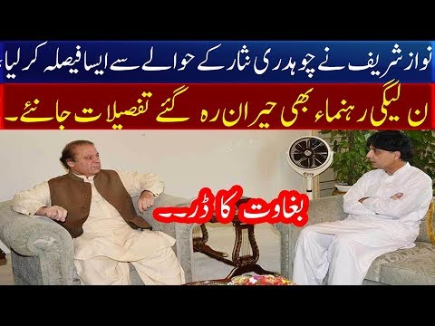 Nawaz sharif take over action against of ch nisar