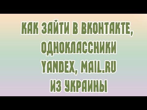 Как зайти в VK, Одноклассники, Mail.ru из Украины?ДЛЯ ЛЕНИВЫХ
