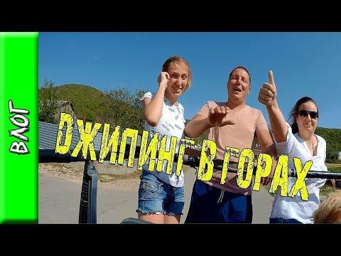 Джиппинг в ЛЕРМОНТОВО Туапсинский район / Экскурсия в горы  / Отдых на Чёрном море