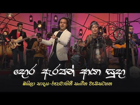 දොර ඇරපන් ආයා සුදා - Dora Erapan Aya Suda Song Lyrics in Sinhala and English