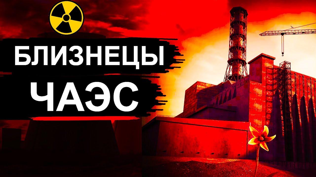 Чернобыль. Если бы ЧАЭС не взорвалась выглядела также