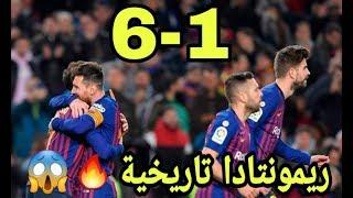 ملخص برشلونة واشبيلية 6-1 ريمونتادا تاريخية مباراة مجنونة وتعملق ميسي