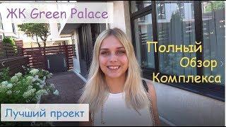 Купить квартиру в Сочи / ЖК Green Palace  / Недвижимость в Сочи