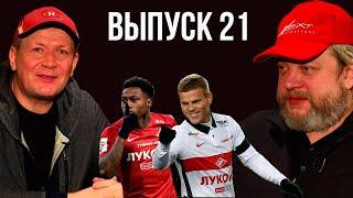 Дерби 2 0 Уголовники Спартака Гайч провал Навальный не враг