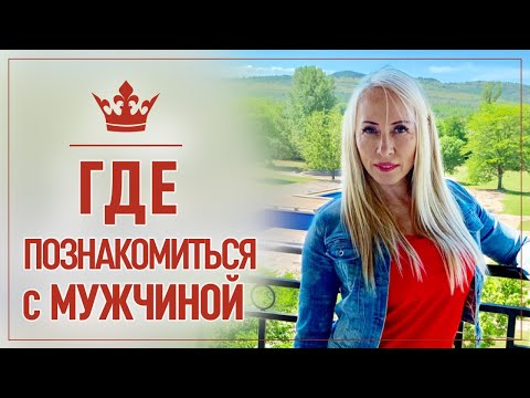 как познакомиться с владом соколовским