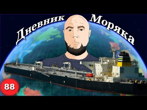 Fire in the Engine Room drill, Дневник Моряка #88: VLOG