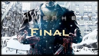 Fahrenheit: Indigo Prophecy (Türkçe) FİNAL