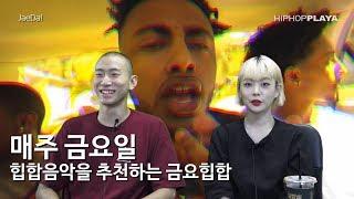 금요힙합 38화 재달 JaeDal 리짓군즈