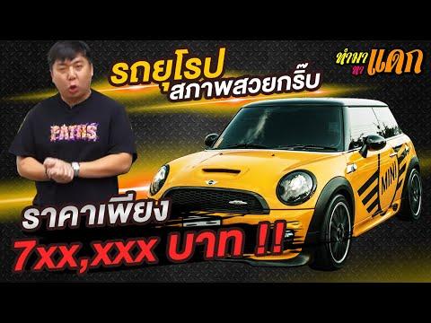 ทำมาหาแดก : รถยุโรปสภาพสวยกริ๊บ Mini Cooper S | ราคาเพียง 7xx,xxx บาท !!