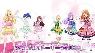【アイカツ!フォトonステージ!!】オリジナル新曲「ドラマチックガール」プロモーションムービー(フォトカツ!)
