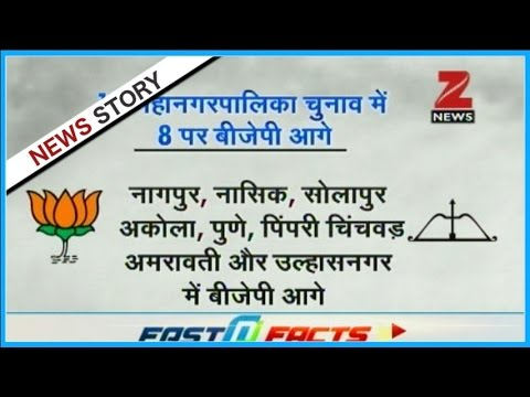 BJP leading in seven out ten municipality bodies in BMC elections