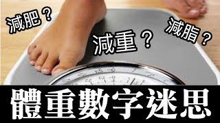 【減肥嗎?】體重數字迷思|新手入門觀念|