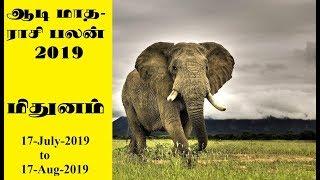 மிதுன ராசி | மிதுனம் - ஆடி மாத ராசி பலன் 2019| Mithunam | Mithuna Rasi Aadi Month prediction