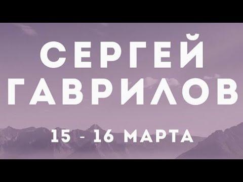 Сергей Гаврилов - Слово во время короновируса