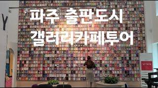 파주출판단지 갤러리카페 가볼만한곳 (아이스타일카페,미메…