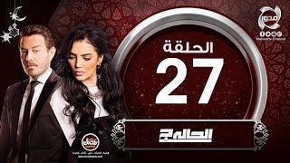 مسلسل الحالة ج الحلقة السابعة والعشرون أحمد زاهر وحورية فرغلى   el7ala g episode 27