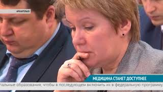 ВЕСТНИК СЕВЕРОДВИНСКА 16.01.18