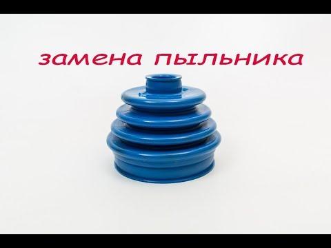 замена пыльника шруса  гранаты ВАЗ