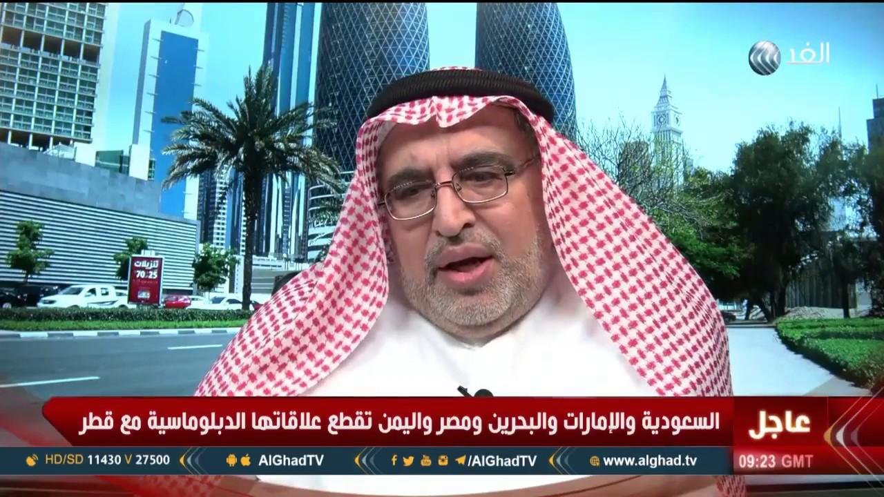 الكاتب اﻹماراتي أحمد إبراهيم على الهواء في حوارتلفزيوني مع قناة(الغد)حول العلاقات الخليجية (القطرية)