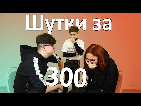 Шутки за 300... Но нам смешно...