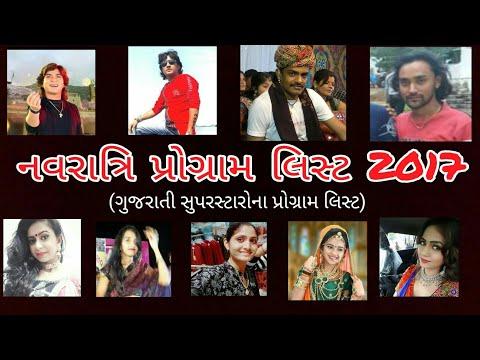 નવરાત્રિ પ્રોગ્રામ લિસ્ટ 2017.All Gujarati Singer Program List 2017