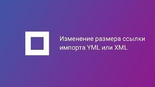 что делать, если ссылка импорта YML или XML больше рекомендуемого размера?