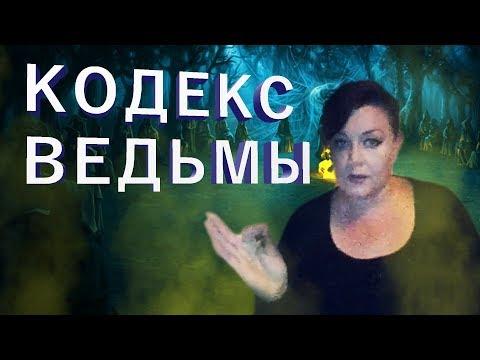 КОДЕКС ВЕДЬМЫ.  | Экстрасенс Лилия Нор!