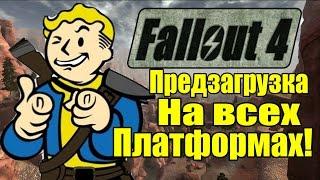 Предзагрузка Fallout 4 - Предзагрузка на всех платформах PC, PS4, XONE