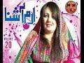 Download Pashto New Song 2015 IRUM ASHNA - Zra De Rana Warrai - Pashto New Nice Tappay 2015-2014 MP3 song and Music Video