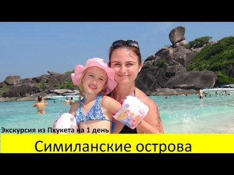 СИМИЛАНСКИЕ ОСТРОВА   SIMILAN ISLANDS ПХУКЕТ