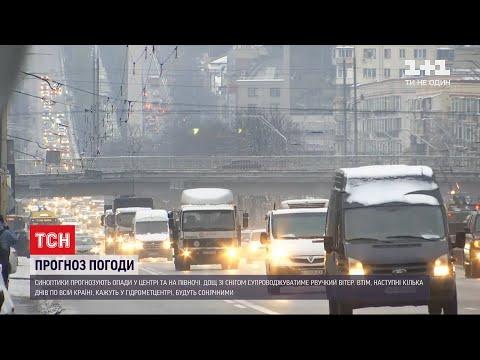 ТСН: Прогноз погоди: синоптики обіцяють кілька сонячних днів усій Україні