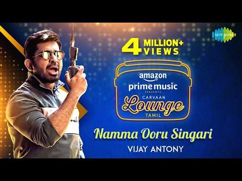 Namma Ooru Singari   Vijay Antony   Carvaan Lounge Tamil