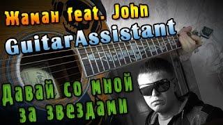 Жаман feat. John - Давай со мной за звездами (Урок под гитару)