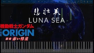 [Tutorial] LUNA SEA 「悲壮美 」機動戦士ガンダム GUNDAM THE ORIGIN 前夜 赤い彗星OP Hisoubi NHK
