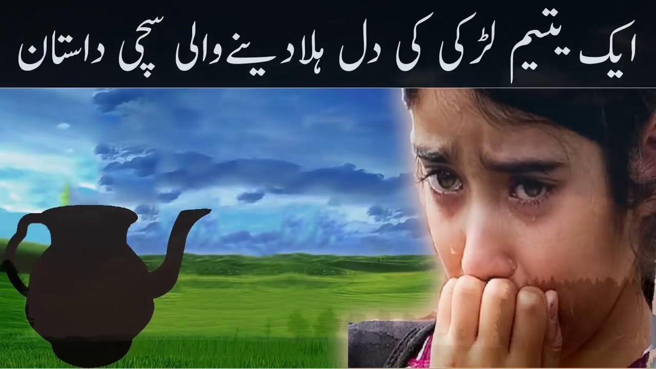Emotina Story yateem larki ki Dukh Bhari Dastan Best Islamic Video 2018 By  Pak Madina
