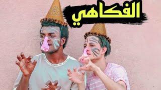 الفكاهي // فلم هادف شوفو شصار... #يوميات_سلوم