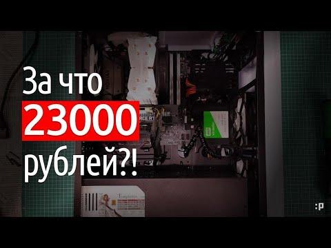 Пересборка компьютера после ремонта за 23 000 руб  от горе мастера
