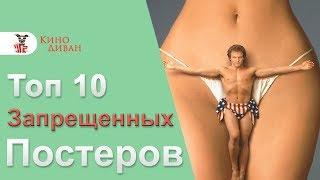 ТОП 10 постеров запрещенных в разных странах
