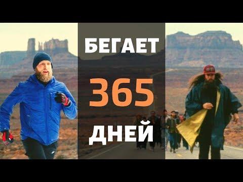 МАКС БЕГАЕТ 365 ДНЕЙ | Бег каждый день - вредит или приносит пользу? ТРАНСФОРМАЦИЯ Тела