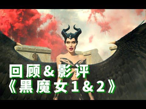 《黑魔女2》优缺点明显,它早已不是睡美人的童话,你还会喜欢吗 #黑魔女2