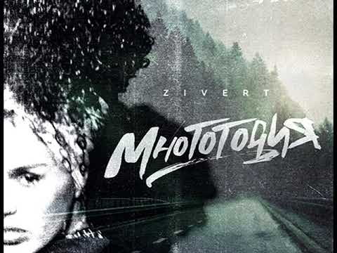 Zivert - Многоточия (Lavrushkin & Sasha First Remix)