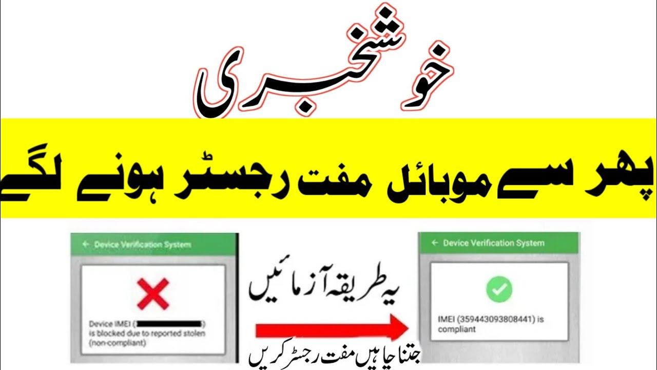 PTA Mobile Register New Method 2019|| PTA Free Mobile Registration With  New VPN|| Abdullah